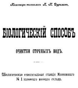 bioochistka-stochnih-vod1