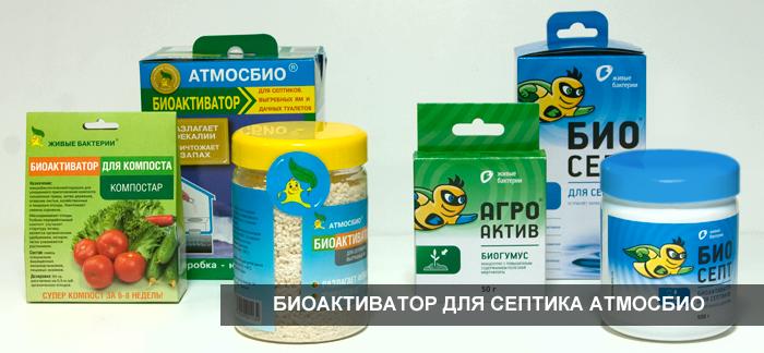 bioaktivator_atmosbio